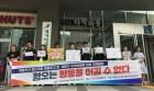 """""""김문수 선거유세 혐오발언 심각""""…시민단체, 인권위 진정"""