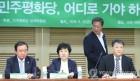 """평화당 앞길은…""""정동영 개혁노선"""", """"총선체제 가동"""""""