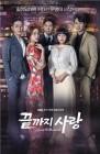 우직한 선과 뒤틀린 악의 대립…KBS '끝까지 사랑'
