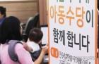 아동수당 신청 '순조'…충북 한달간 대상자 68% 접수