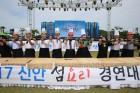 신안 섬요리 경연대회, 성황리 폐막