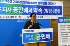 더불어민주당공민배 경남지사 예비후보, 밀양·창녕지역 정책 발표