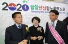 세계인의 축제 2020함양산산항노화엑스포 대규모 홍보
