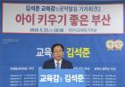 김석준, '아이 키우기 좋은 부산' 공약 발표