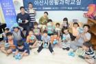 순천향대, '아산시생활과학교실' 확대 운영