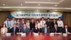 남서울대-국립광주과학관 업무협약 체결