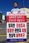 """태백특수학교 성폭력사건 """"철저한 진상조사 촉구"""""""