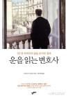 [새책]'운을 읽는 변호사'·'나는 4시간만 일한다'外