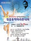 [정읍소식]동학혁명 기념 마라톤대회 등