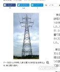 日전력사도 품질조작…고압송전탑 5기 변형