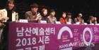 """남산예술센터, 2018 프로그램 발표…""""현대식 아고라 목표"""""""