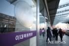복지부, 이대목동 허위청구 의혹 사실관계 확인