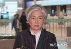"""강경화 """"北과 협상위해 보상제공 안해…김정은 비핵화 약속"""""""