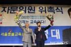 서울교육감 진보진영 통합 속도…이성대·최보선 '후보 단일화' 선언