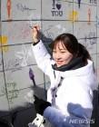 """박승희 은퇴 """"앞으로도 좋은 영향·밝은 기운 주고파"""""""