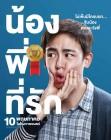 2PM 닉쿤 주연 영화, 태국서 박스오피스 1위