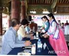 밀양 무술년 아랑규수 선발대회