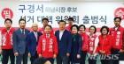 구경서 하남시장 후보 '119선대위' 출범