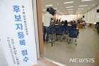 경기북부 단체장 선거 평균 3:1 경쟁률…후보등록 마감
