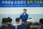 """김경수 """"편법 통한 이마트 노브랜드 입점은 잘못"""""""