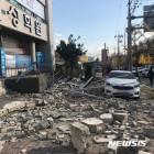 포항지진 등 36개 재해복구사업장 현장점검