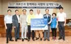 전북은행, '2018 사랑의 삼계탕 나눔' 위해 후원금 전달