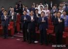 국민의례하는 참석자들