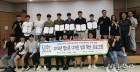경운대, 컴퓨터정보학회 학술대회 2년 연속 '우수 논문상'