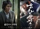 소설의 감동을 영화로… '살인자의 기억법' '남한산성'