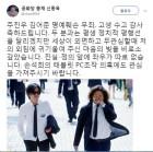 """신동욱, 김어준·주진우 무죄 소식에 """"축하드린다.마음의 빚 갚았다"""""""