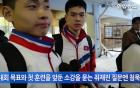 '뚜렷한 이목구비' 북한 쇼트트랙 선수(영상)