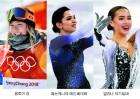 올림픽 문화 바꾸는 자유분방 틴에이저