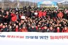 """민주 """"한국당 '통일대교 드러눕기' 국제망신… 국민 분노"""""""