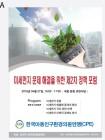 국회 한국아동인구환경의원연맹, 미세먼지 문제 해결 정책포럼 개최