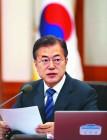 상전벽해 남북·삐걱댔던 협치·아쉬웠던 인사… 文정부 1년