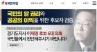 """한국당, 이재명 욕설 음성파일 홈피에 공개…민주당 """"사인간 통화녹음 공개는 불법"""""""