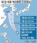 7호 태풍 쁘라삐룬 북상 중, 주말 물폭탄 예상