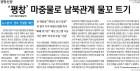 """""""정규재TV·조갑제TV 보기"""" 운동 하자는 홍준표"""