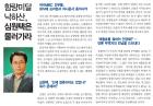 """여수 MBC 사장 """"5·18 북한군 개입 팩트"""" 발언 파문"""