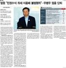 최순실에 우병우까지 줄줄이 실형, 박근혜의 운명은?