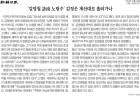 김영철에 대한 자유한국당의 이중성·조선일보의 '궤변'