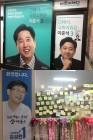 """""""박근혜 키즈보단 지역일꾼"""", """"이준석 TV에 나와서 친근"""""""