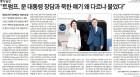 중앙일보의 '전지적 작가시점' 도마에