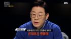 경기지사 이재명 당선인의 위험한 언론관