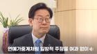 """이재명, 김부선 인터뷰 KBS에 """"선거법 위반"""" 작심 비판"""