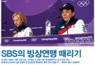 """한겨레21 """"SBS-빙상연맹 커넥션 사실무근"""" 정정"""