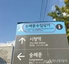 인기 관광지에 어리둥절 외국어 표기…'숭례문 소득 상가?'