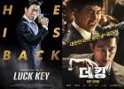 설 연휴 첫날 '더킹'·'럭키', 안방 극장 1위 영화는?