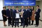 IBK투자증권, 우정약품에 '베스트챔피언 인증서' 전달