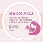 보건소 '모유수유 서약서' 어떻게 생각하시나요?